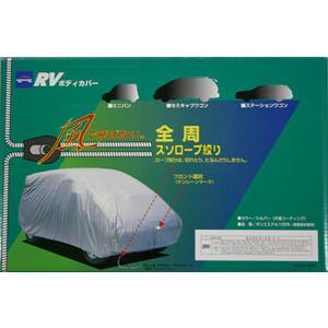 汚れ止めカバー RV車用 RVボディカバー 2SK (全長サイズ 465〜484cm)|drivemarket