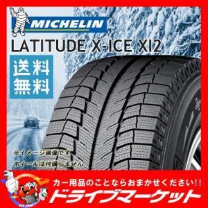MICHELIN LATITUDE X-ICE XI2 225/65R17 102T 新品 スタッドレスタイヤ ミシュラン 2015年製|drivemarket