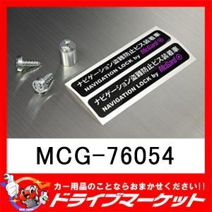 マックガード ナビゲーションロック MCG-76054 (M5×15mmタッピング) McGard【取寄商品】|drivemarket