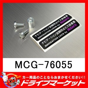 マックガード MCG-76055 ナビゲーションロック(ボルトタイプ) McGard【取寄商品】|drivemarket