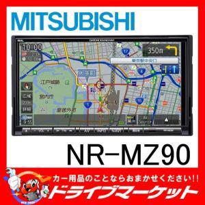 NR-MZ90 7型 一体型(2DIN)   フルセグ内蔵 メモリーナビ  ミツビシ|drivemarket