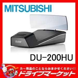 DU-200HU ヘッドアップディスプレイ ミツビシ【取寄商品】|drivemarket