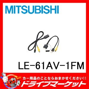 LE-61AV-1FM IPod/USB接続ケーブル ミツビシ【取寄商品】|drivemarket