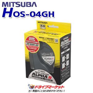 HOS-04GH アルファー2 コンパクト シングル ミツバサンコーワ【取寄商品】 drivemarket