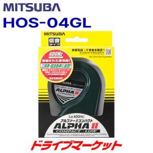 HOS-04GL アルファー2コンパクトLo シングル ミツバサンコーワ【取寄商品】 drivemarket