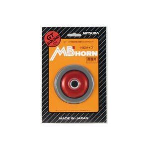 MBH-2E-R MB-Rホーン 高音用 純正サウンドホーン 周波数:440Hz ミツバサンコーワ【取寄商品】 drivemarket