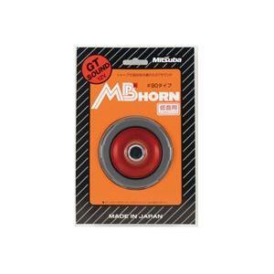 MBL-2E-R MB-Rホーン 低音用 純正サウンドホーン 周波数:370Hz ミツバサンコーワ【取寄商品】 drivemarket