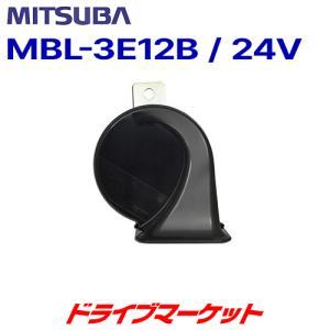 MBL-3E12B 24Vアルファーホーン片側(LO) ミツバサンコーワ【取寄商品】 drivemarket