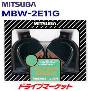 MBW-2E11G MITSUBA ミツバ  ALPHA HORN(アルファホーン)【取寄商品】 drivemarket