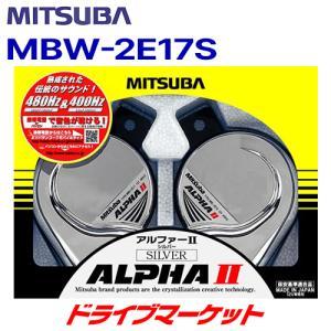 MBW-2E17S MITSUBA ミツバ  ALPHA HORN2(アルファホーン2)【取寄商品】 drivemarket