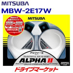 MBW-2E17W アルファー2 ホワイト ミツバサンコーワ【取寄商品】 drivemarket