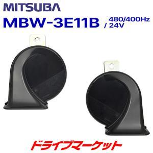 MBW-3E11B 24V アルファーホーン ミツバサンコーワ【取寄商品】 drivemarket