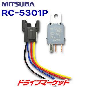 RC-5301P 24Vホーンリレー 小型・高性能パワーリレー ミツバサンコーワ【取寄商品】 drivemarket