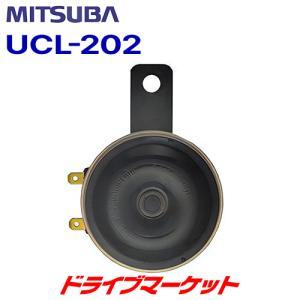 UCL-202 UC平型ホーン Lo スタンダードホーン 周波数:370Hz ミツバサンコーワ【取寄商品】 drivemarket