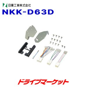 NKK-D63D 車種別取り付けキット|drivemarket