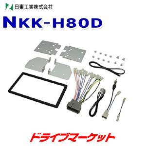 NKK-H80D/UA-H80D 車種別取り付けキット|drivemarket