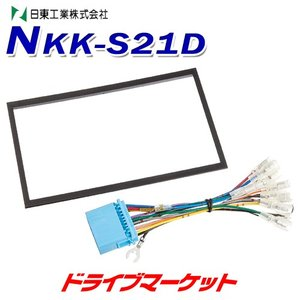NKK-S21D 車種別取り付けキット