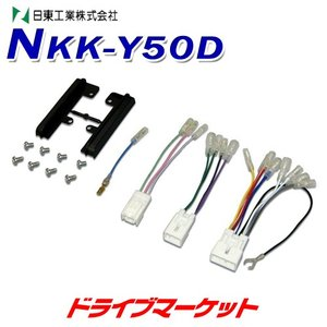 NKK-Y50D/UA-Y50D 車種別取り付けキット|drivemarket
