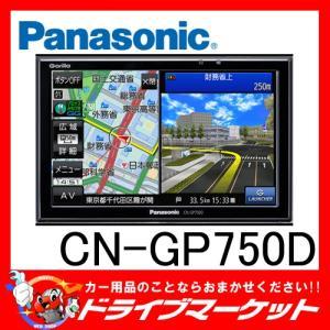 CN-GP750D 7V型 ワンセグ内蔵 正確な位置表示&大画面で見やすい案内表示 ポータブルカーナビゲーション パナソニック ゴリラ|drivemarket