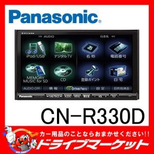 CN-R330D Rシリーズ 7型 一体型(2DIN) フルセグ内蔵メモリーナビ 180mmコンソール用 パナソニック|drivemarket