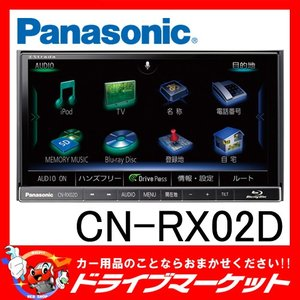 CN-RX02D RXシリーズ 7型 一体型(2DIN) フルセグ内蔵メモリーナビ 180mmコンソール用 ブルーレイ搭載 パナソニック|drivemarket