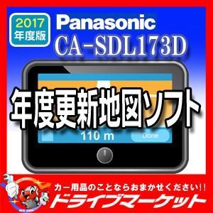 CA-SDL173D 2017年度版 地図SDHCメモリーカード【全国】 MW50・70・100・200シリーズ用 パナソニック【取寄商品】|drivemarket