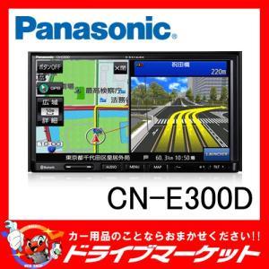 CN-E300D  Eシリーズ 7V型ワイドワンセグ内蔵メモリーナビ パナソニック...