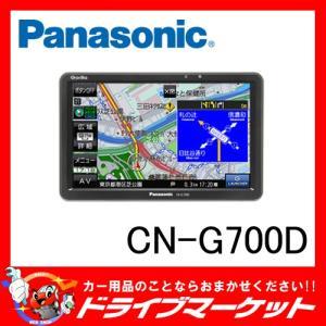 CN-G700D 7V型ワンセグ内蔵 ポータブルカーナビ るるぶDATAを収録  ゴリラ パナソニック|drivemarket