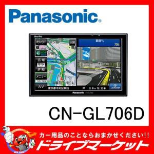 CN-GL706D 限定モデル 7V型ワンセグ内蔵 ポータブルカーナビ ゴリラ パナソニック|drivemarket