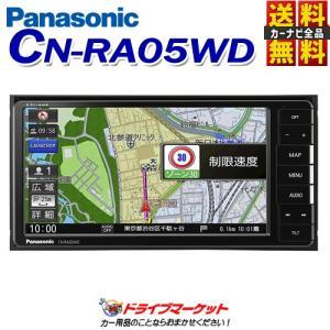 【送料・代引き手数料無料】 Panasonic Strada ストラーダ
