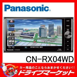 CN-RX04WD RXシリーズ 7型 フルセグ内蔵メモリーナビ 200mmコンソール用 パナソニッ...