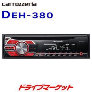 DEH-380 カロッツェリア CDデッキ フロントAUX入力端子装備!!いつもの音楽を手軽に楽しめる♪パイオニア|drivemarket