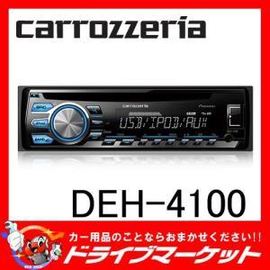DEH-4100 CD/USBデッキ iPod/iPhone対応 USB/AUX端子で外部オーディオ機器に接続可能  パイオニア カロッツェリア|drivemarket