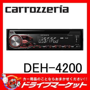 DEH-4200 CD/USBデッキ iPod/iPhone対応スマートフォンでオーディオを操作できる♪  パイオニア カロッツェリア|drivemarket