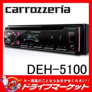 DEH-5100 CD/USBデッキ iPod/iPhone/CD/USB対応 MIXTRAX搭載♪ パイオニア カロッツェリア|drivemarket