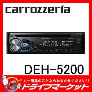 DEH-5200 CD/USB/iPod/Bluetooth対応デッキ スマートフォンでオーディオを操作できる♪ パイオニア カロッツェリア|drivemarket