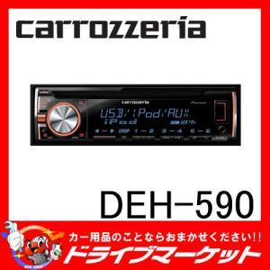 DEH-590 カロッツェリア CD/USBデッキ iPod/iPhone対応!!USB/AUX端子で外部オーディオ機器に接続可能♪  パイオニア|drivemarket
