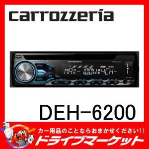 DEH-6200 CD/USB/iPod対応デッキ スマートフォンでオーディオを操作できる♪ パイオニア カロッツェリア|drivemarket