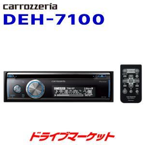 DEH-7100 CD/Bluetooth/USB対応デッキ 日本語表示で快適操作 パイオニア カロツェリア|drivemarket