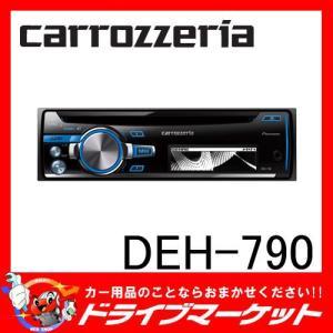 DEH-790 カロッツェリア CD/USB/SDデッキ iPod/iPhone/CD/SD/USB対応 日本語表示で快適操作♪ パイオニア|drivemarket