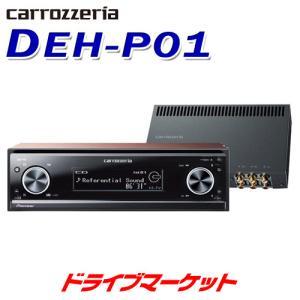 DEH-P01 carrozzeria カロッツェリア 高品位別体アンプ CD/USB/チューナー・WMA/MP3/AAC/WAV対応・DSPメインユニット  パイオニア|drivemarket