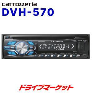 DVH-570 PIONEER パイオニア DVD/VCD/CD/USB/iPod/iPhone対応デッキ|drivemarket