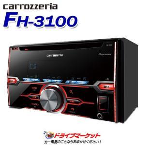 FH-3100 PIONEER パイオニア CD/USB 2DINデッキ iPod/iPhone対応 多様なメディアを高音質で再生可能!|drivemarket