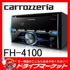 FH-4100 PIONEER パイオニア CD/USB 2DINデッキ iPod/iPhone・Bluetooth対応 多様なメディアを高音質で再生可能!!|drivemarket