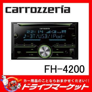 FH-4200 PIONEER パイオニア CD/USB 2DINデッキ iPod/iPhone・Bluetooth対応 多様なメディアを高音質で再生可能!!|drivemarket
