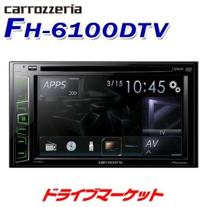 FH-6100DTV 2DINデッキ DVD/CD/USB/iPod対応 ワンセグチューナー内蔵 パイオニア|drivemarket