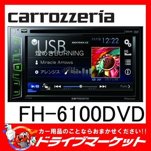 FH-6100DVD 2DINデッキ DVD/CD/USB/iPod対応 パイオニア|drivemarket