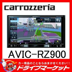 AVIC-RZ900 7V型 2D 地デジモデル 楽ナビ カロッツェリア パイオニア drivemarket