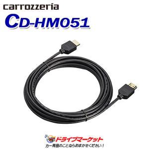 CD-HM051 HDMIケーブル パイオニア カロッツェリア|drivemarket