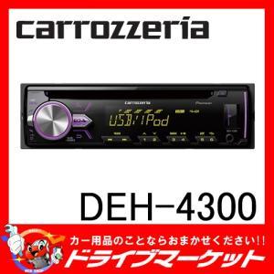 DEH-4300 1Dメインユニット CD CD-R/RW USB iPod/iPhone AUX FM/AM対応 パイオニア|drivemarket